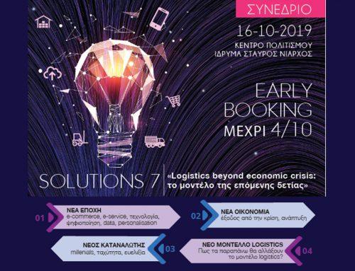 """Η VIANOX χρυσός χορηγός, Συνέδριο """"Logistics Beyond Economic Crisis"""""""