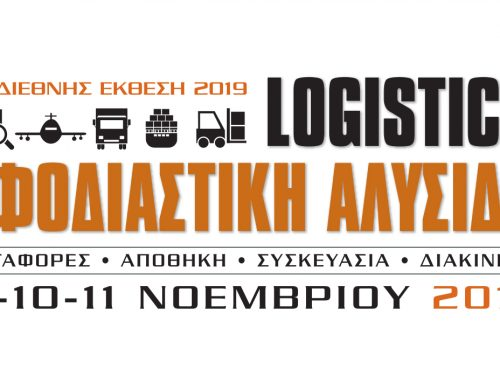 7th International Logistics & Supply Chain Exhibition