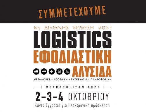 8η Διεθνής Έκθεση Εφοδιαστικής Αλυσίδας & Logistics